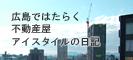 アイスタイル様スタッフブログバナー.jpg