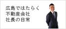 石原社長ブログバナー.jpg